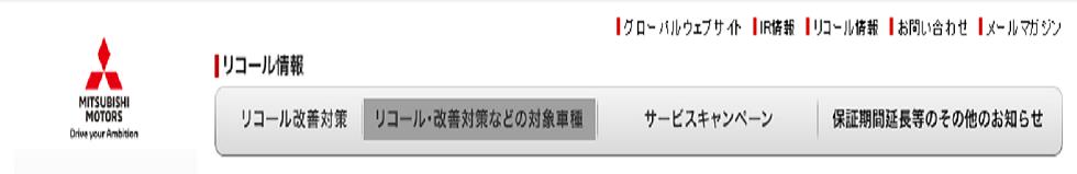 三菱 リコール検索